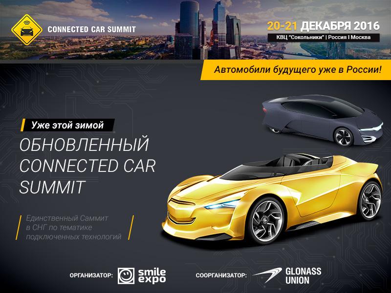 Connected Car Summit 2016: узнайте все о применении умных технологий в автомобильной промышленности уже в декабре!
