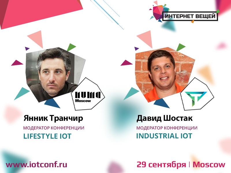 Давид Шостак и Янник Траншье – модераторы конференции «Интернет вещей»