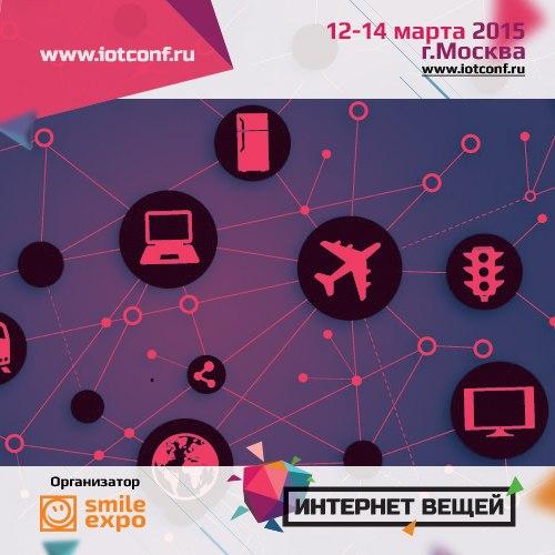 Дорогу умным устройствам: итоги первой российской конференции «Интернет вещей»
