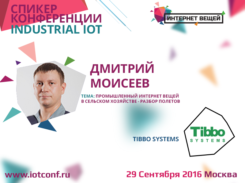 Эксперт Tibbo рассказал о возможностях и перспективах IoT-технологий в России