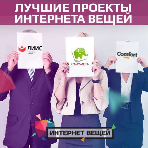 Финалисты конкурса «Лучший стартап в сегменте Интернет вещей»