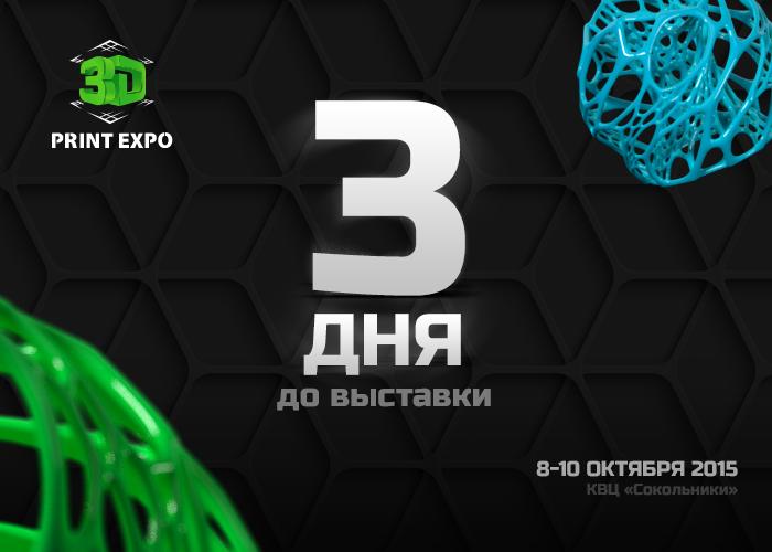 Главная выставка 3D-печати в СНГ