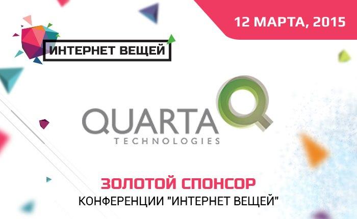«Интернет вещей 2015»: главный спонсор  — Quarta Technologies