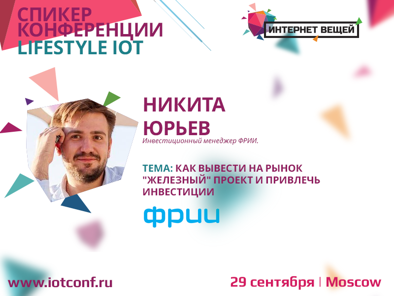 "IIDF's investment manager will tell how to invite investments in IoT startups at the ""Internet of Things"" conference"