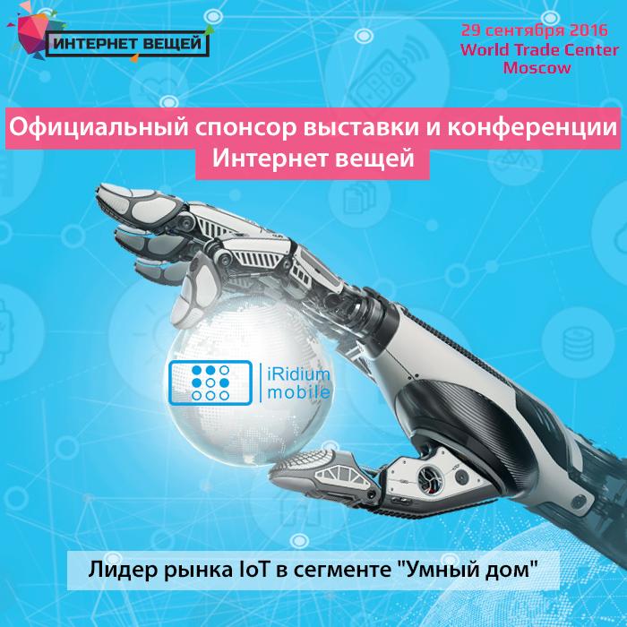 Известная IT-компания iRidium Mobile станет спонсором выставки «Интернет вещей»