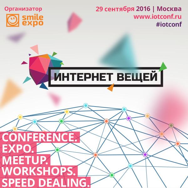 Как развивается Интернет вещей в России? Ответ – этой осенью. Только  умные технологии и самые последние новинки – на  ежегодной международной выставке и конференции «Интернет вещей» в Москве