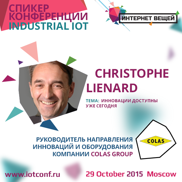 Кристоф Льенар - руководитель управления инноваций и оборудования в компании Colas