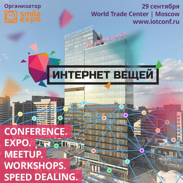 """Международная выставка и конференция """"Интернет вещей""""  пройдет в Центре международной торговли"""