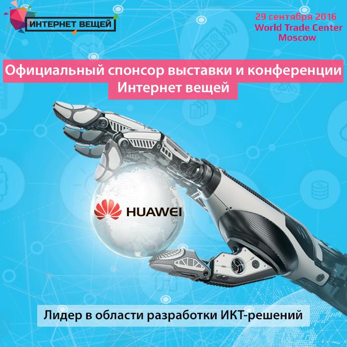 Мировой лидер в области ИКТ-решений Huawei поддержит выставку «Интернет вещей»