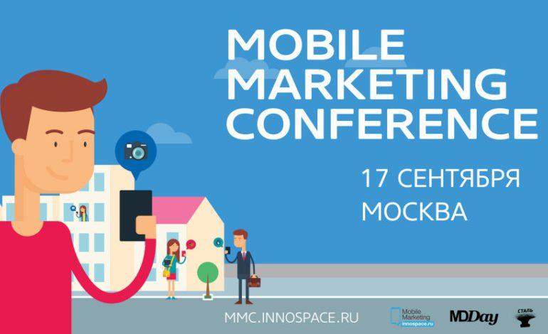 Mobile Marketing Conference 2015 – прошлое, настоящее, будущее мобильного маркетинга и рекламы