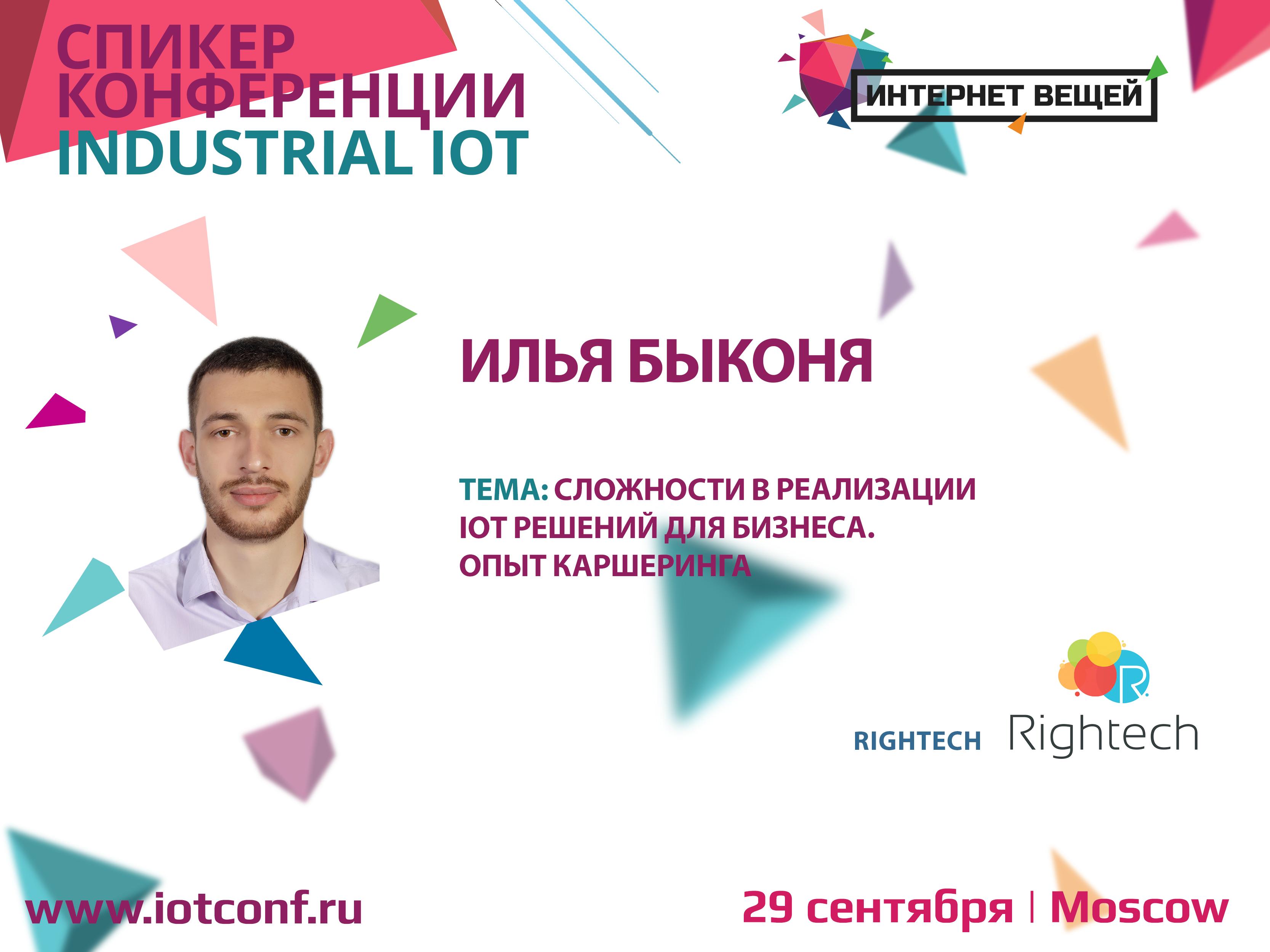 На конференции «Интернет вещей» глава Rightech расскажет, как внедрить IoT в бизнес