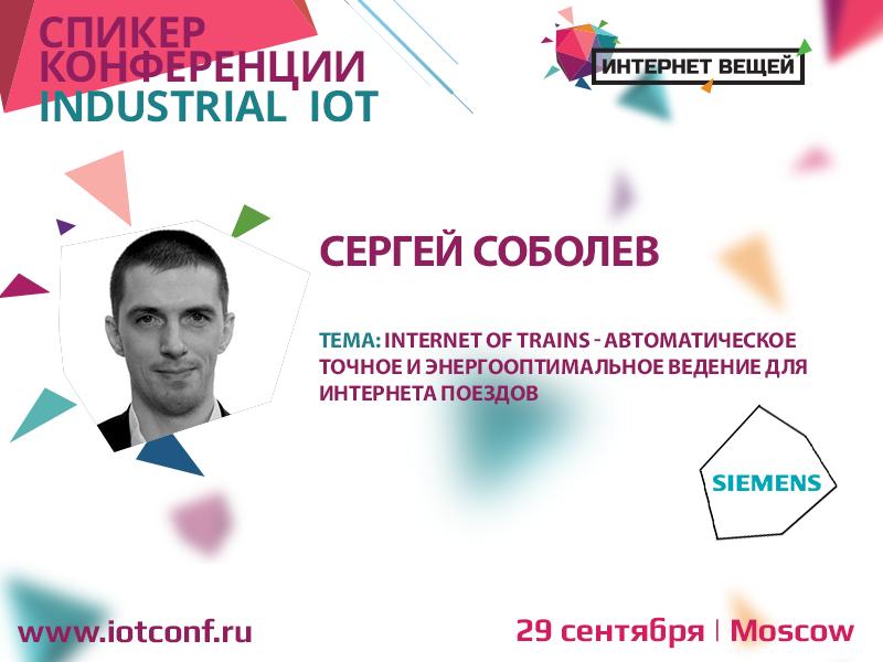 На конференции «Интернет вещей» сотрудник Siemens осветит тему автоматизации поездов