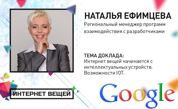 На конференции «Интернете вещей» Google представит уникальные аналитические данные рынка