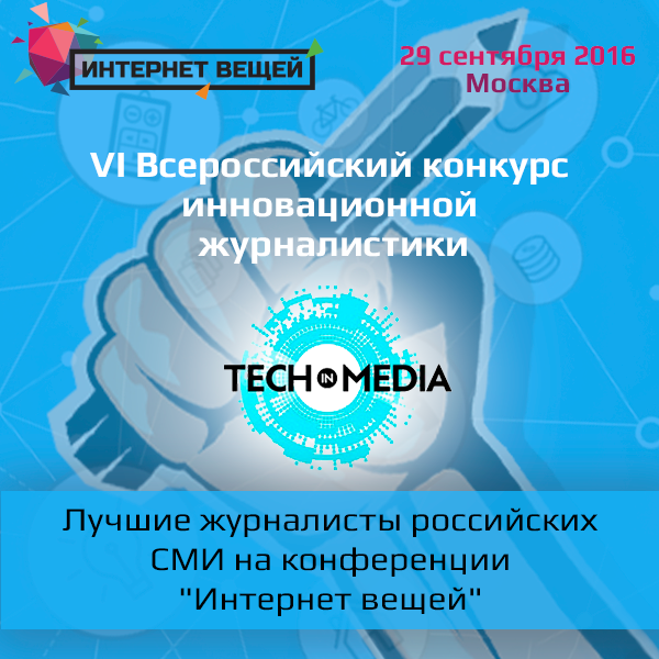 Победители конкурса Tech in Media посетят конференцию «Интернет вещей» с пресс-туром
