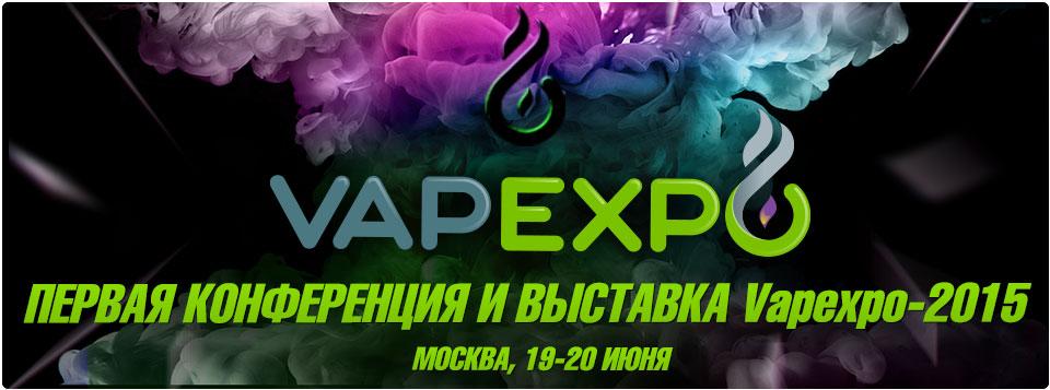 Подпольная империя VAPEXPO