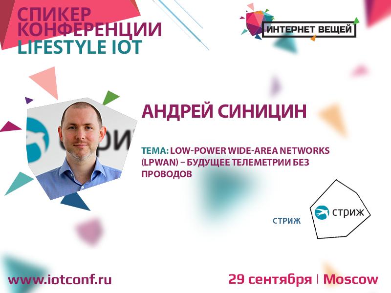 Президент компании «СТРИЖ Телематика» выступит на конференции «Интернет вещей»