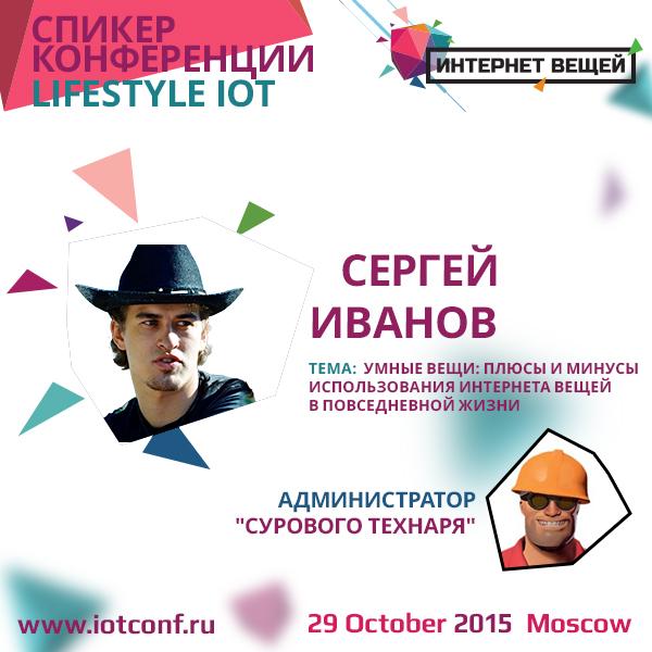 Сергей Иванов расскажет все о технологиях умного дома, которые испытал на себе