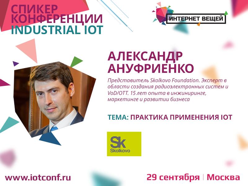 Специалист Skolkovo рассказал про актуальные сферы применения IoT-технологий