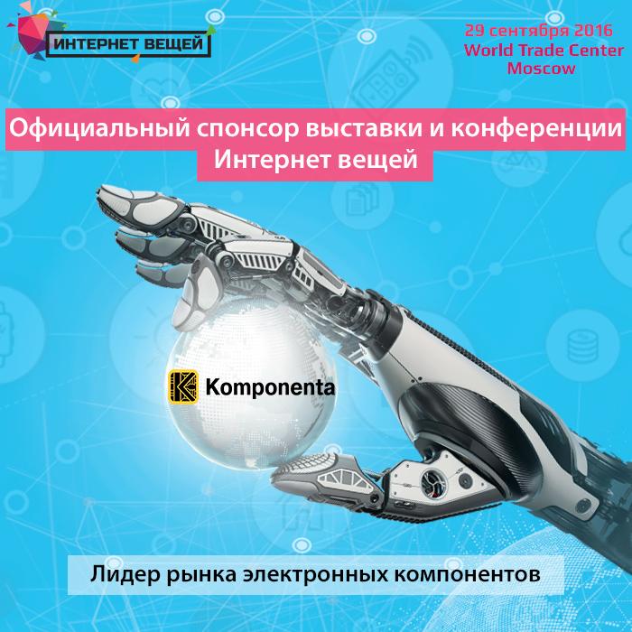 Спонсором выставки «Интернет вещей» выступит группа компаний «Компонента»