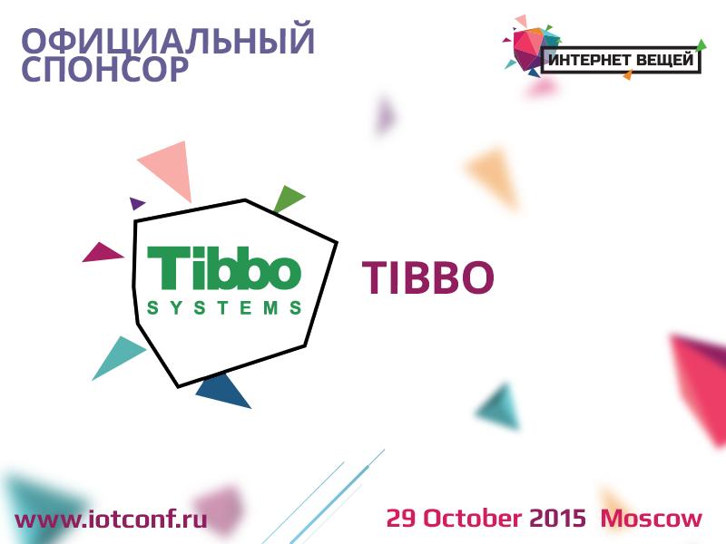 Tibbo - официальный спонсор конференции «Интернет вещей»