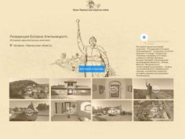 Онлайн-экскурсии Google: из Киева в Хортицу за несколько секунд