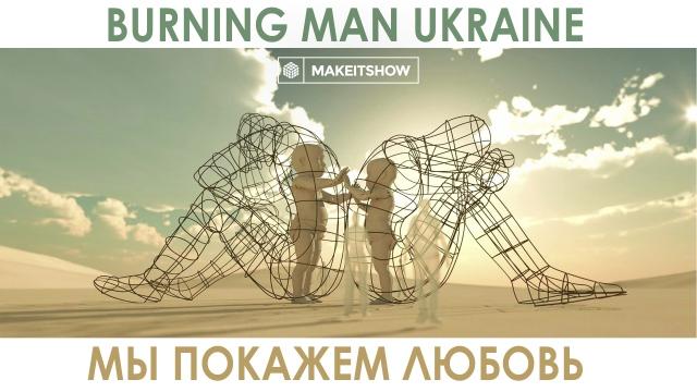 На Make It Show выступит создатель первого украинского арт-проекта, попавшего в программу Burning Man