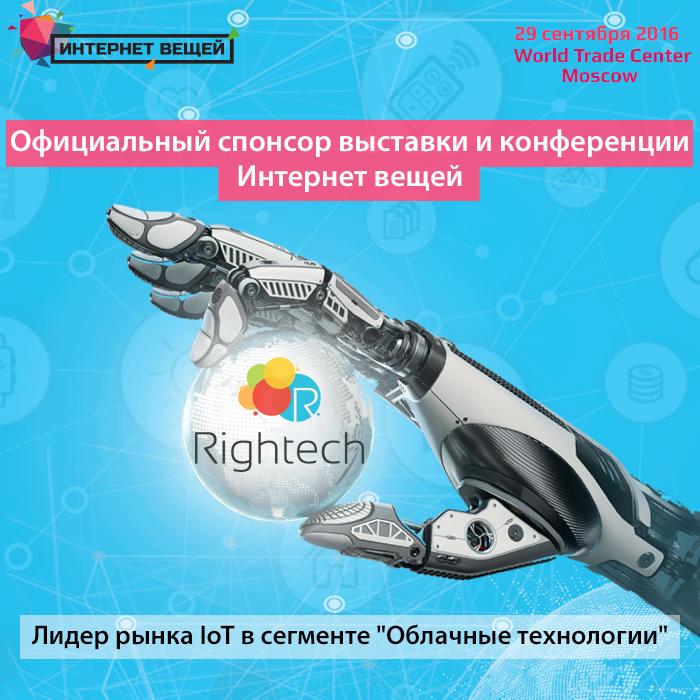 Уверенный игрок IoT-рынка – компания Rightech – спонсирует выставку «Интернет вещей»
