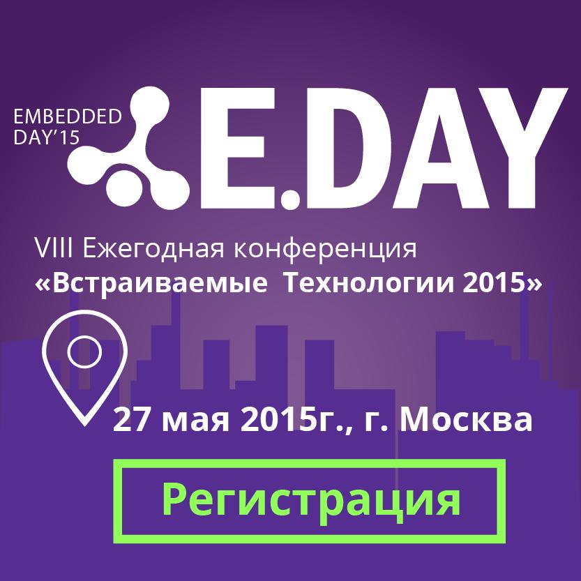 В Москве состоится конференция «Встраиваемые технологии 2015»