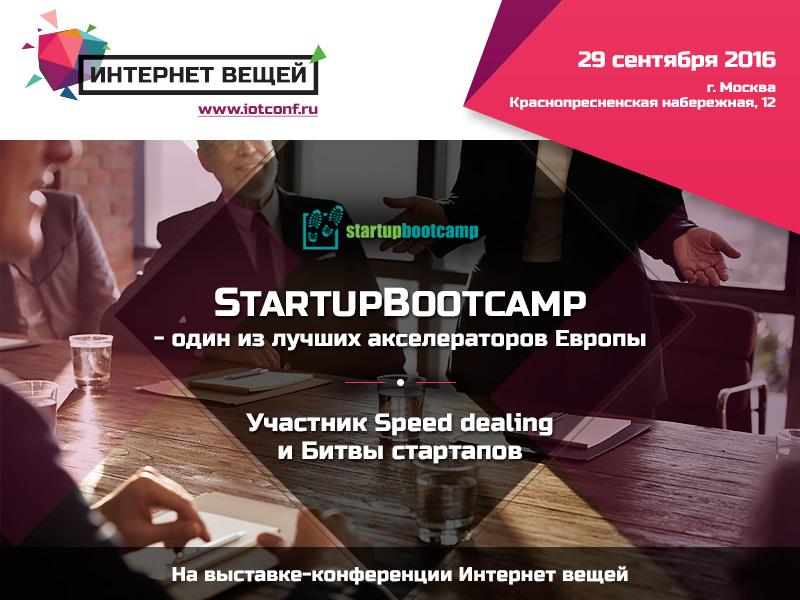 Ведущий акселератор из Барселоны Startupbootcamp посетит конференцию «Интернет вещей»
