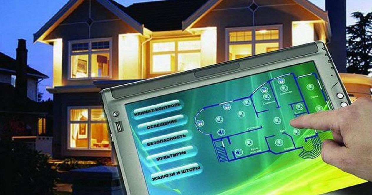 Виды систем домашней автоматизации