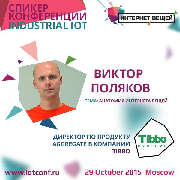 Знакомим Вас с самыми интересными спикерами конференции «Интернет вещей»: Виктор Поляков