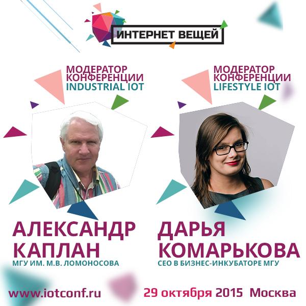 Знакомьтесь с модераторами наших конференций: Дарья Комарькова и Александр Каплан