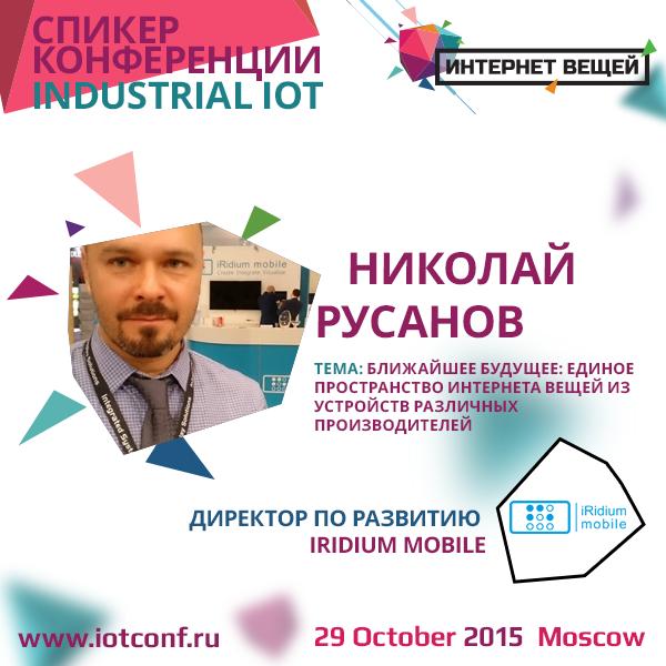 Знакомьтесь с самыми интересными спикерами конференции «Интернет вещей»: Николай Русанов (iRidium mobile)