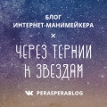 vk.com/perasperablog